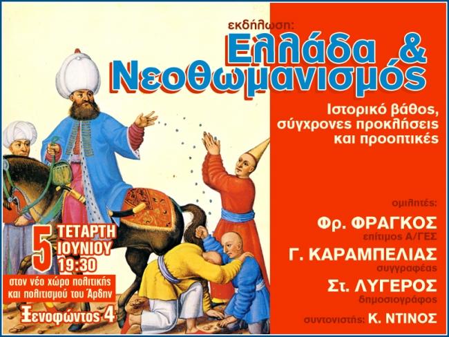 Ελλάδα και Νεοθωμανισμός – Καραμπελιάς, Λυγερός, Φράγκος