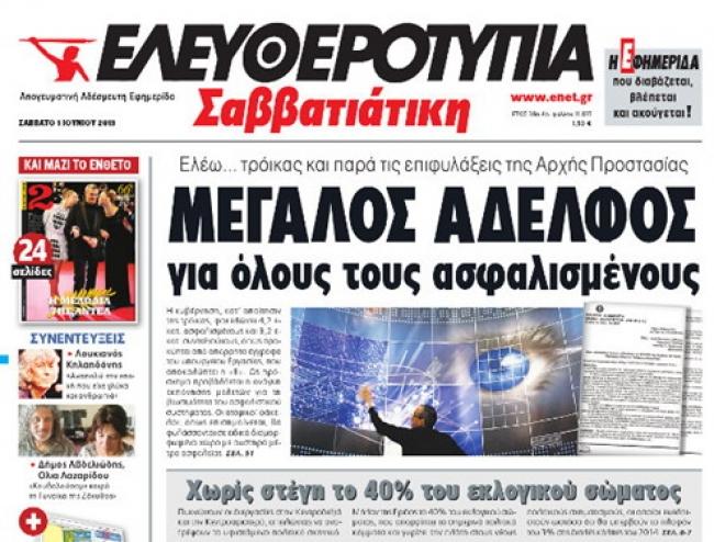 Μαζικό, ολοκληρωτικό ηλεκτρονικό φακέλωμα για 7,4 εκατομμύρια έλληνες πολίτες - το απόρρητο έγγραφο της ΕΑΑ προς την ΑΠΔΠΧ