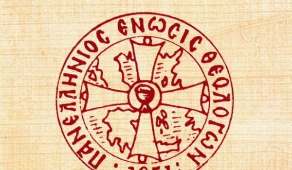 Ανοιχτή επιστολή της Πανελλήνιας Ένωσης Θεολόγων(ΠΕΘ)