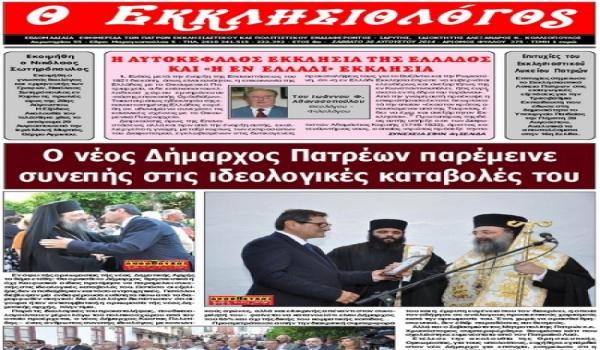 Ο Εκκλησιολόγος - Αρ. φύλ. 375, 30/8/2014