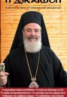 Η Δικαίωση - Οι μεγάλες αλήθειες  του Αρχιεπισκόπου Χριστοδούλου, του Δημήτρη Ριζούλη,