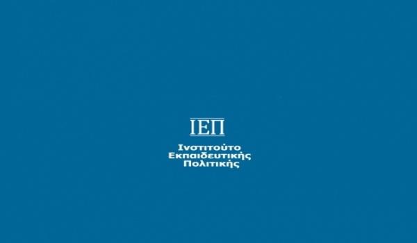 Απάντηση του ΙΕΠ σε έγγραφο της ΠΕΘ για το Πρόγραμμα Σπουδών Θρησκευτικών Λυκείου