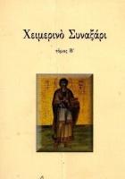 Χειμερινό Συναξάρι τόμος Β΄, του π. Ανανία Κουστένη,