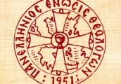 Εκδηλώσεις της Π.Ε.Θ για την Κυριακή της Ορθοδοξίας
