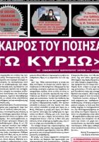 Ο Εκκλησιολόγος - Αρ. φύλ. 351, 1/3/2014