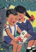 Τα νέα βιβλία γλώσσας του Δημοτικού Σχολείου και του Γυμνασίου