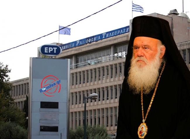 Ηχήστε σάλπιγγες - Ο Αρχιεπίσκοπος μίλησε!!!