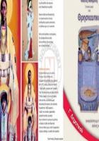 Οι Ινδιάνοι και ο Χριστός στα νέα βιβλία των Θρησκευτικών