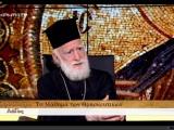 Ο Αρχιεπίσκοπος Κρήτης Ειρηναίος για το Μάθημα των Θρησκευτικών