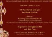 Εκδηλώσεις των Ι. Μ. Μητροπόλεων Μυτιλήνης και Μηθύμνης, της  Πανελλήνιας Ένωσης Θεολόγων και της  Ένωσης Θεολόγων Ν. Λέσβου για την εορτή της Ύψωσης του Τιμίου Σταυρού