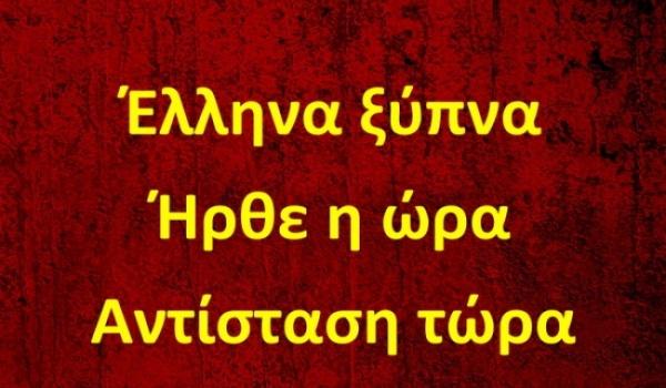 Έλληνα ξύπνα. Ήρθε η ώρα. Αντίσταση τώρα, του Παναγιώτη Τσαγκάρη, Γεν. Γραμματέα της Πανελλήνιας Ένωσης Θεολόγων