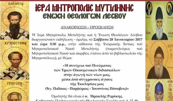 Κοπή βασιλόπιτας της Ένωσης Θεολόγων Λέσβου - Ομιλία του καθηγητή Ηρακλή Ρεράκη