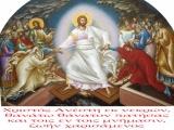 Χριστός Ανέστη..., Ι. Ν. Ευαγγελιστρίας Ακλειδιού Μυτιλήνης, Πάσχα του 2016