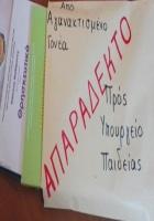 Πανελλήνια Πρωτοβουλία Γονέων γιά τήν Ἐκπαίδευση:  Ἄμεση ἐπιστροφὴ τῶν βιβλίων τῶν Θρησκευτικῶν