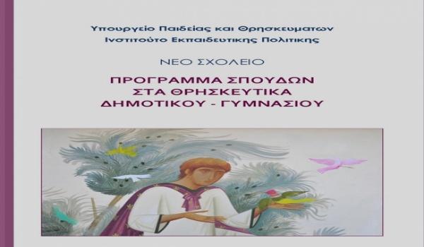Τα Θρησκευτικά τα κοινά για όλους, οι «κοινές γυναίκες» και «τα άλαλα και τα μπάλαλα» των Επισκόπων μας!