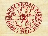 Επιστολή του ΔΣ της ΠΕΘ προς τα Παραρτήματα της Ένωσης